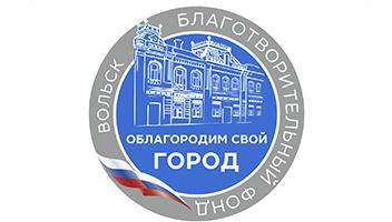 """Благотворительный фонд """"Облагородим свой город"""""""